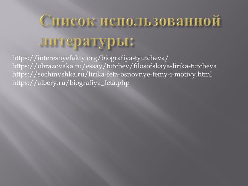 Список использованной литературы: https://interesnyefakty