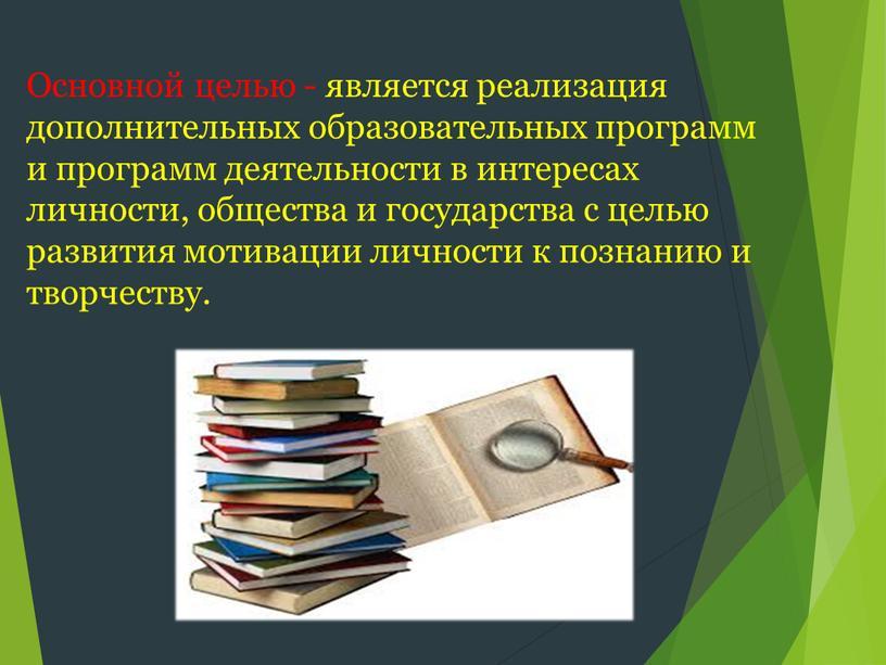 Основной целью - является реализация дополнительных образовательных программ и программ деятельности в интересах личности, общества и государства с целью развития мотивации личности к познанию и…