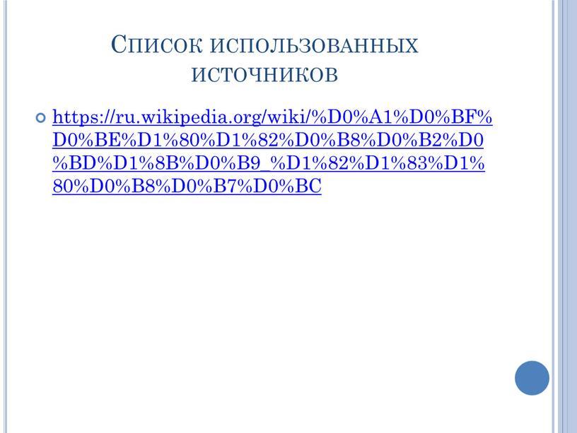 Список использованных источников https://ru