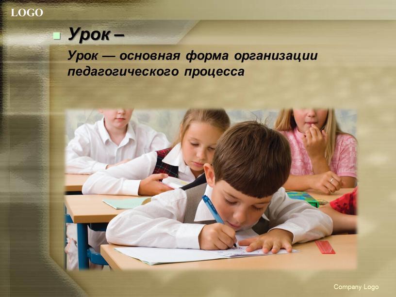 Урок – Урок — основная форма организации педагогического процесса