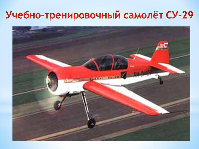 Учебно-тренировочный самолёт СУ-29