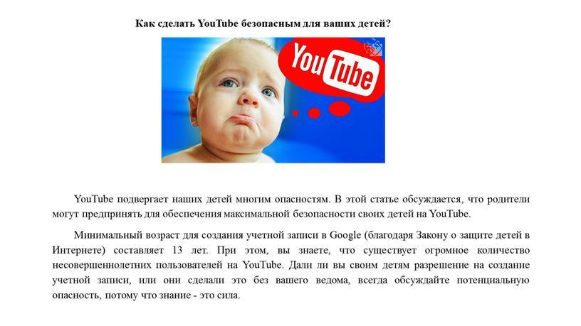 Как сделать YouTube безопасным для ваших детей?