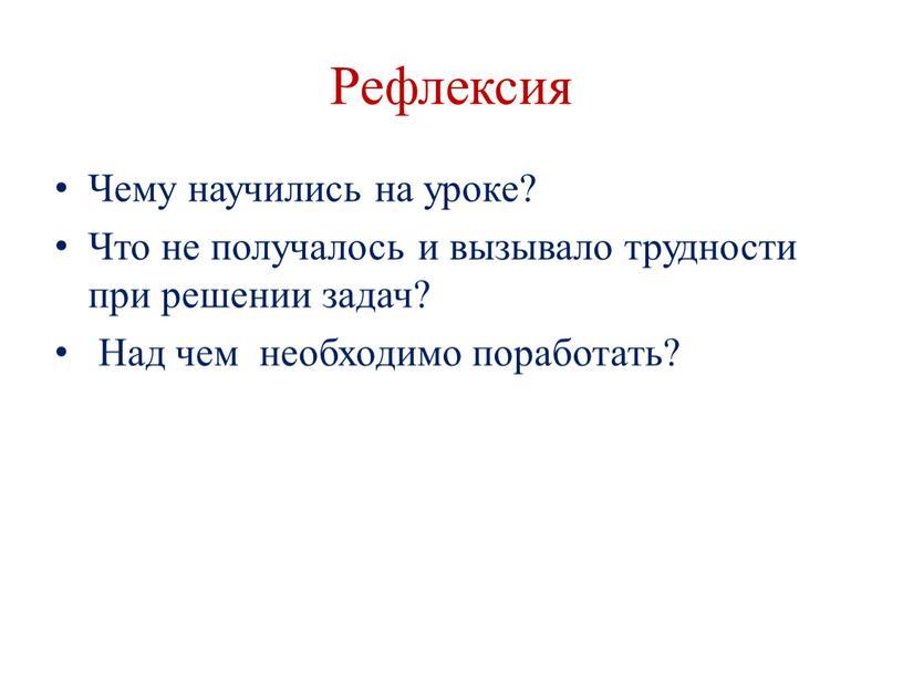 Рефлексия Чему научились на уроке?