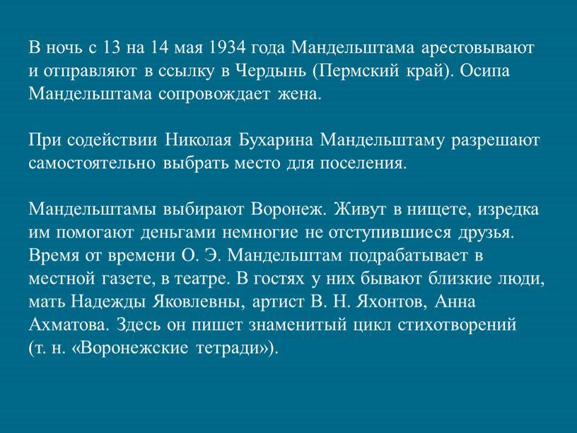 В ночь с 13 на 14 мая 1934 года