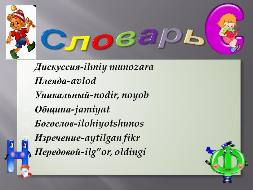 Словарь Дискуссия-ilmiy munozara