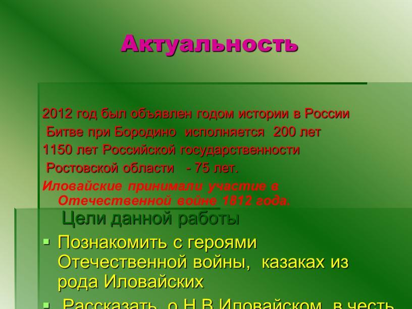 Актуальность 2012 год был объявлен годом истории в