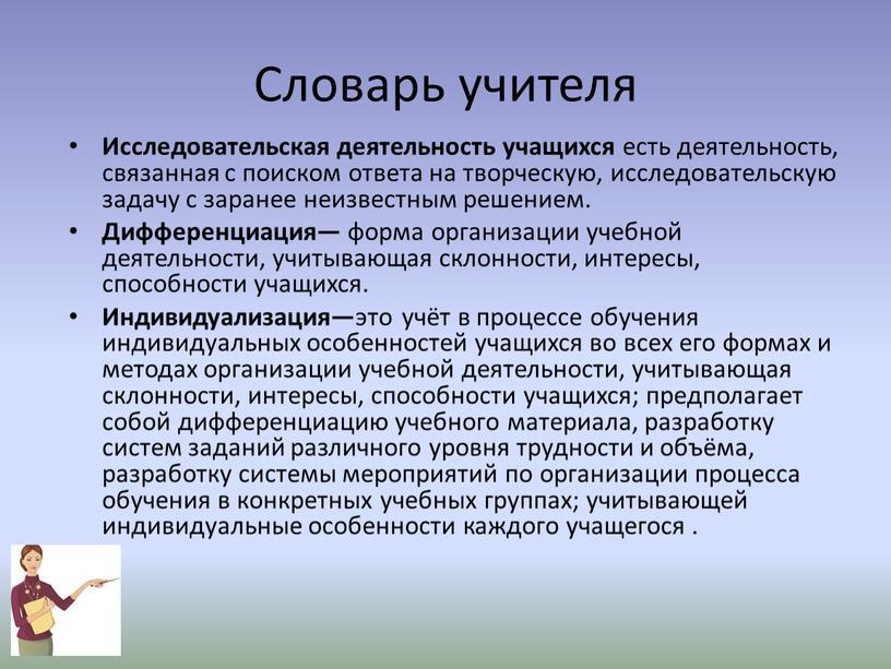 Словарь учителя Исследовательская деятельность учащихся есть деятельность, связанная с поиском ответа на творческую, исследовательскую задачу с заранее неизвестным решением