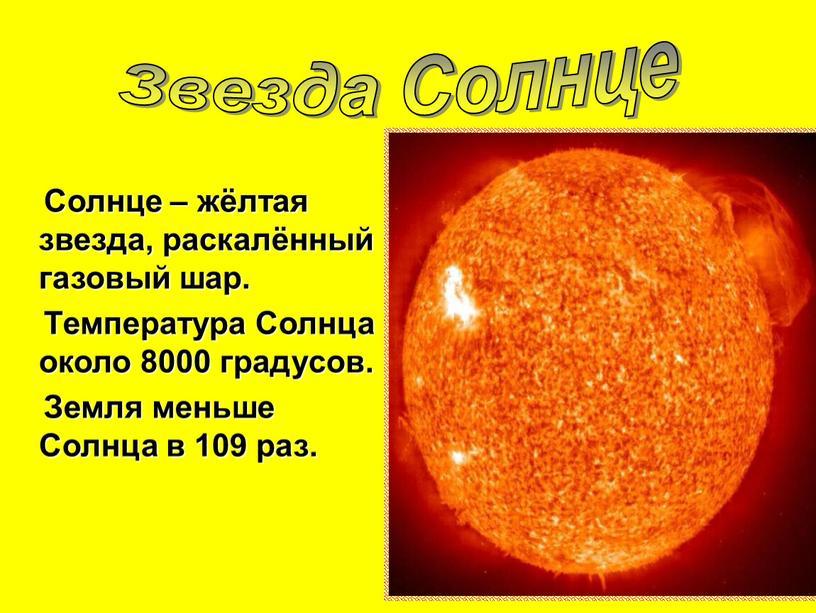 Солнце – жёлтая звезда, раскалённый газовый шар