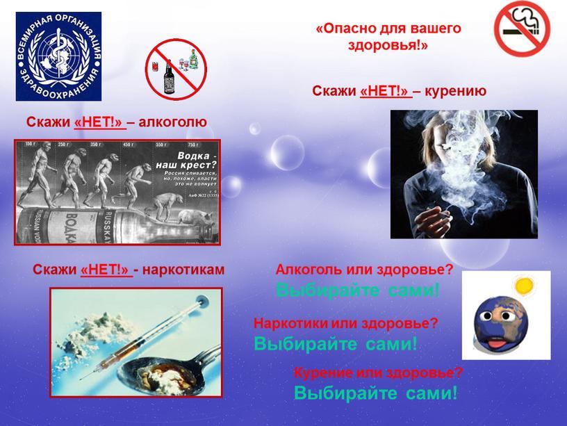 Скажи «НЕТ!» – курению «Опасно для вашего здоровья!»
