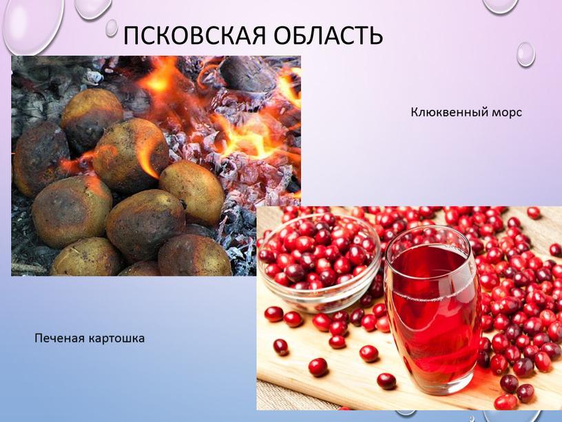 Псковская область Печеная картошка