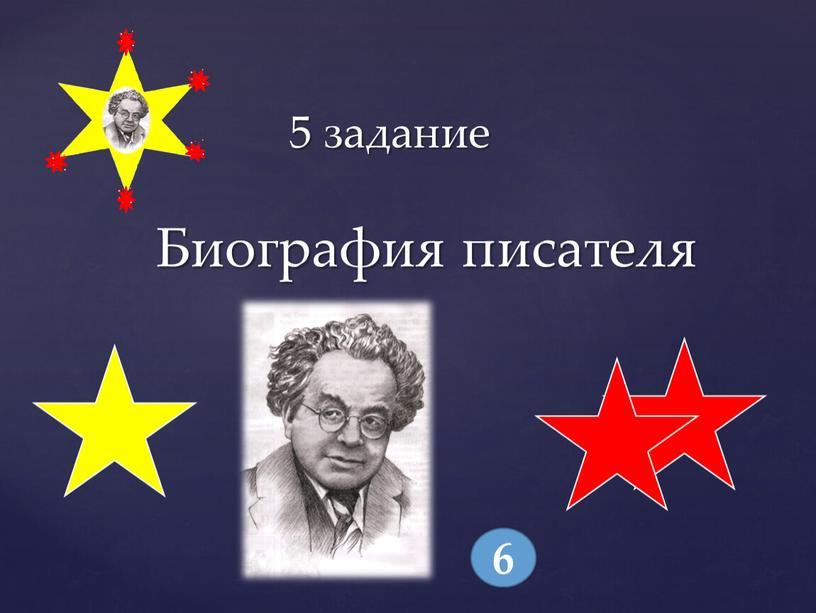 5 задание Биография писателя 6