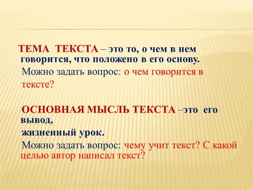 ТЕМА ТЕКСТА – это то, о чем в нем говорится, что положено в его основу