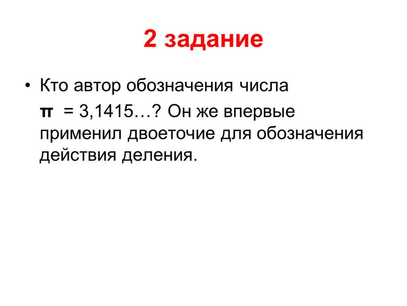 Кто автор обозначения числа π = 3,1415…?