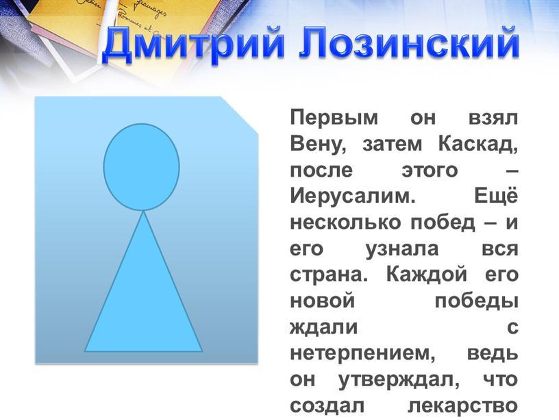 Дмитрий Лозинский Первым он взял
