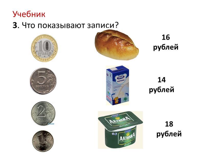 Учебник 3 . Что показывают записи? 16 рублей 14 рублей 18 рублей