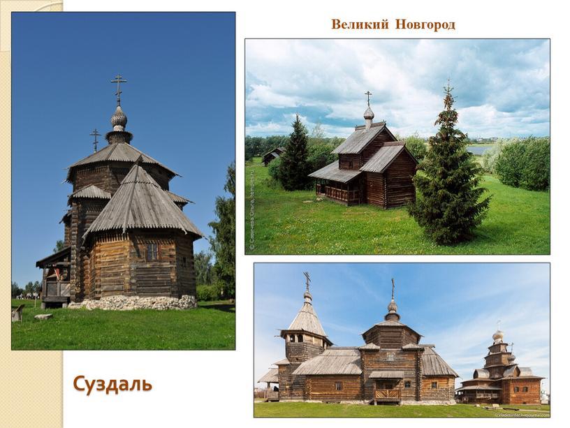 Суздаль Великий Новгород