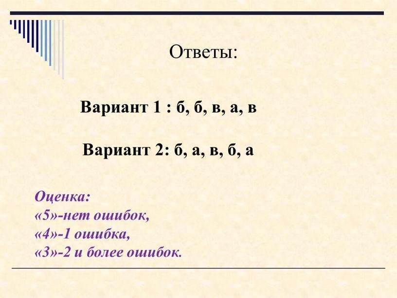 Вариант 1 : б, б, в, а, в Ответы: