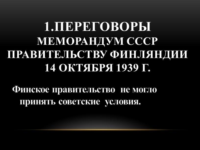 Переговоры Меморандум СССР правительству