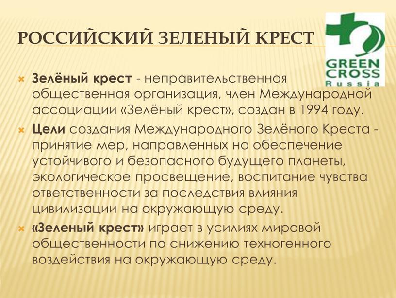 Российский Зеленый крест Зелёный крест - неправительственная общественная организация, член