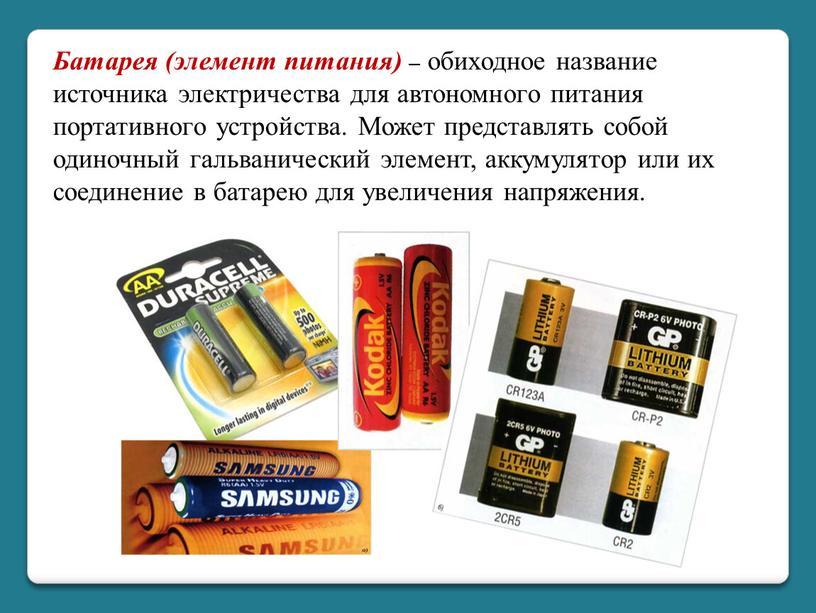 Батарея (элемент питания) – обиходное название источника электричества для автономного питания портативного устройства