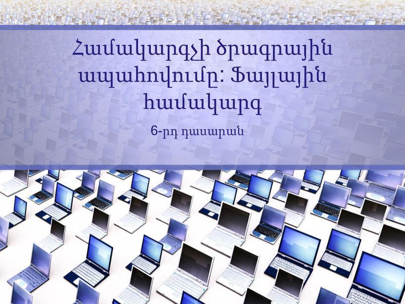 Համակարգչի ծրագրային ապահովումը: Ֆայլային համակարգ 6-րդ դասարան