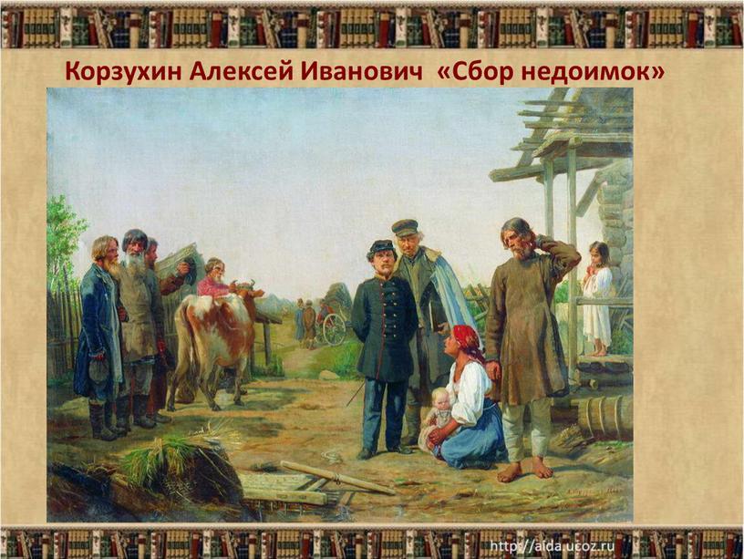 Корзухин Алексей Иванович «Сбор недоимок»