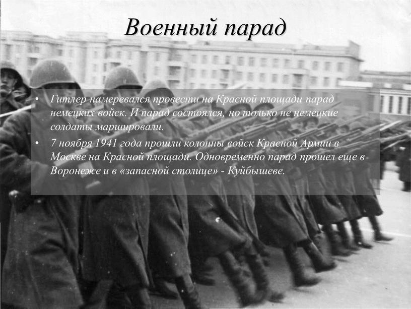 Военный парад Гитлер намеревался провести на