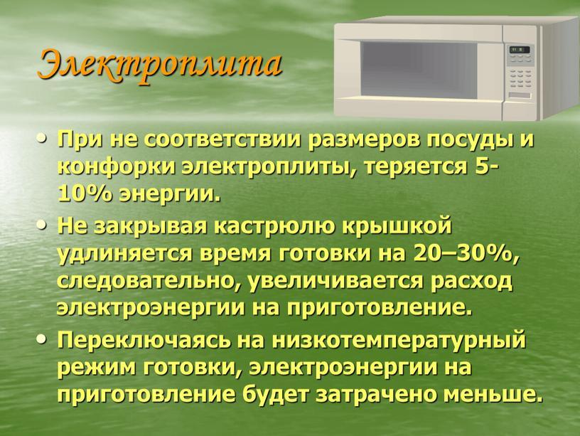 Электроплита При не соответствии размеров посуды и конфорки электроплиты, теряется 5-10% энергии