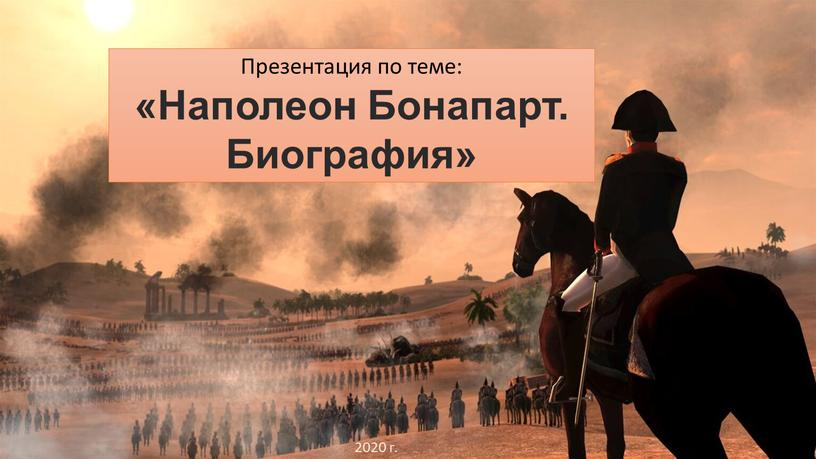 Презентация по теме: «Наполеон