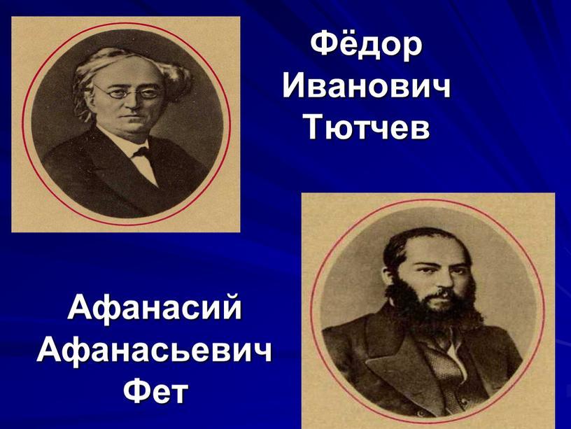 Фёдор Иванович Тютчев Афанасий