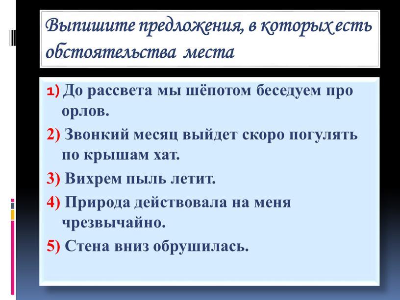 Выпишите предложения, в которых есть обстоятельства места 1)