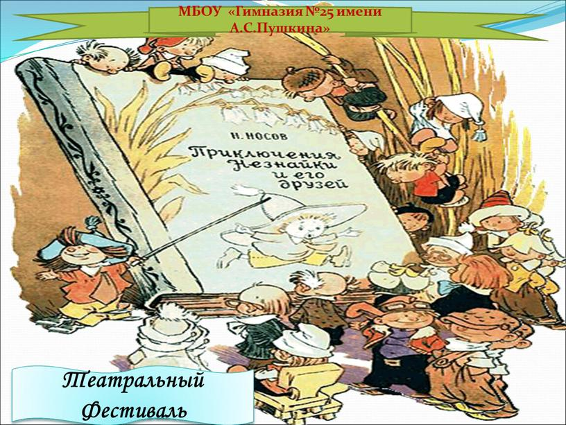 МБОУ «Гимназия №25 имени А.С.Пушкина»