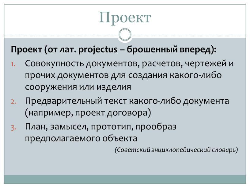 Проект Проект (от лат. projectus – брошенный вперед):