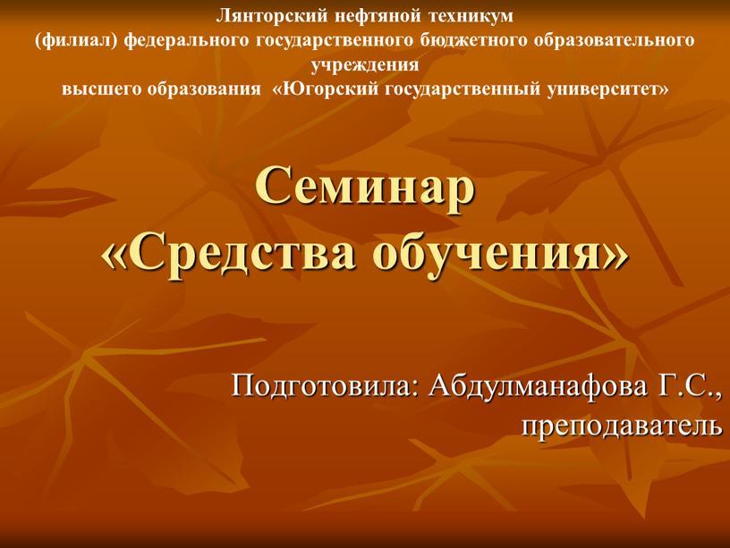 Семинар «Средства обучения» Подготовила: