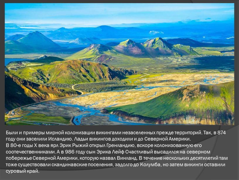 Были и примеры мирной колонизации викингами незаселенных прежде территорий