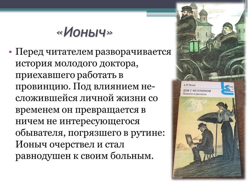 Ионыч» Перед читателем разворачивается история молодого доктора, приехавшего работать в провинцию