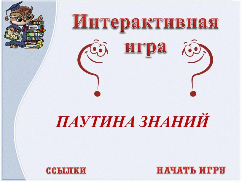 ПАУТИНА ЗНАНИЙ Интерактивная игра