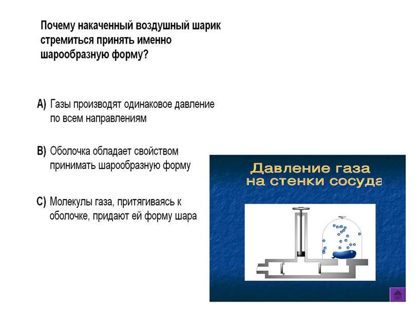 "Презентация по физике ""Преломление света"""