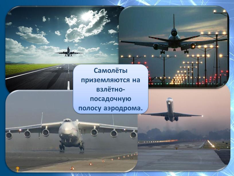 Самолёты приземляются на взлётно-посадочную полосу аэродрома