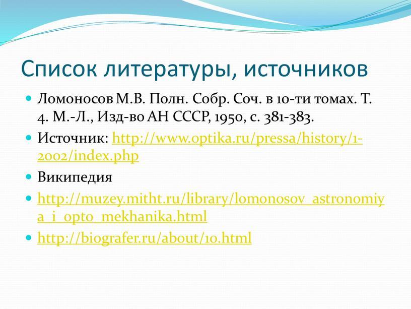 Список литературы, источников Ломоносов