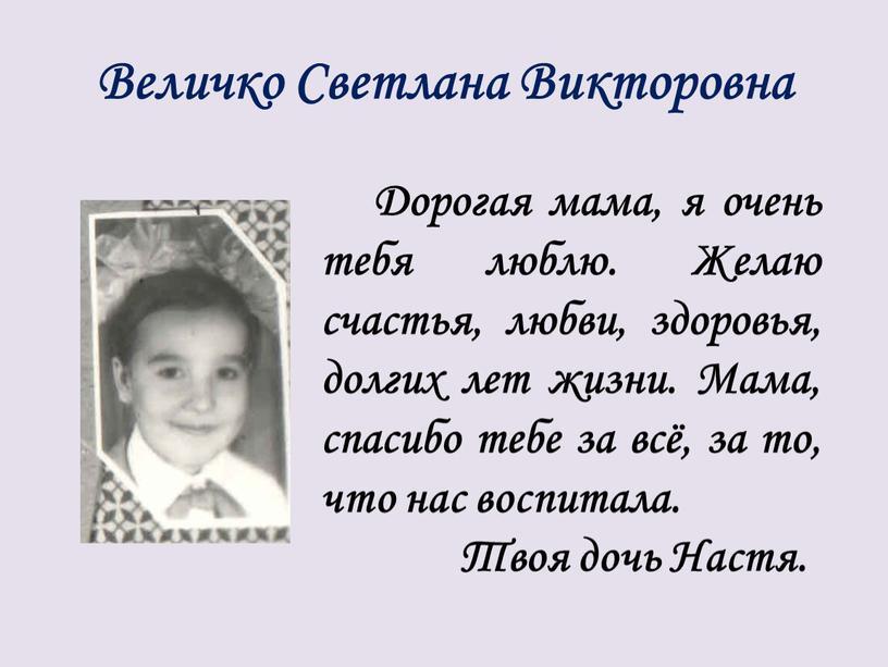 Величко Светлана Викторовна Дорогая мама, я очень тебя люблю