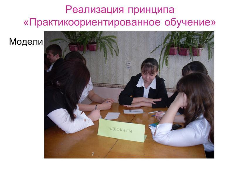 Реализация принципа «Практикоориентированное обучение»