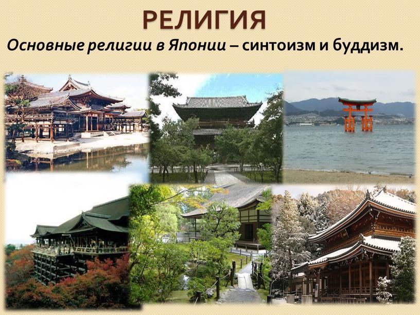 Религия Основные религии в Японии – синтоизм и буддизм