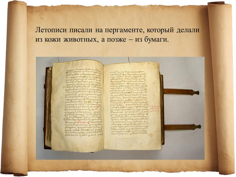 Летописи писали на пергаменте, который делали из кожи животных, а позже  из бумаги