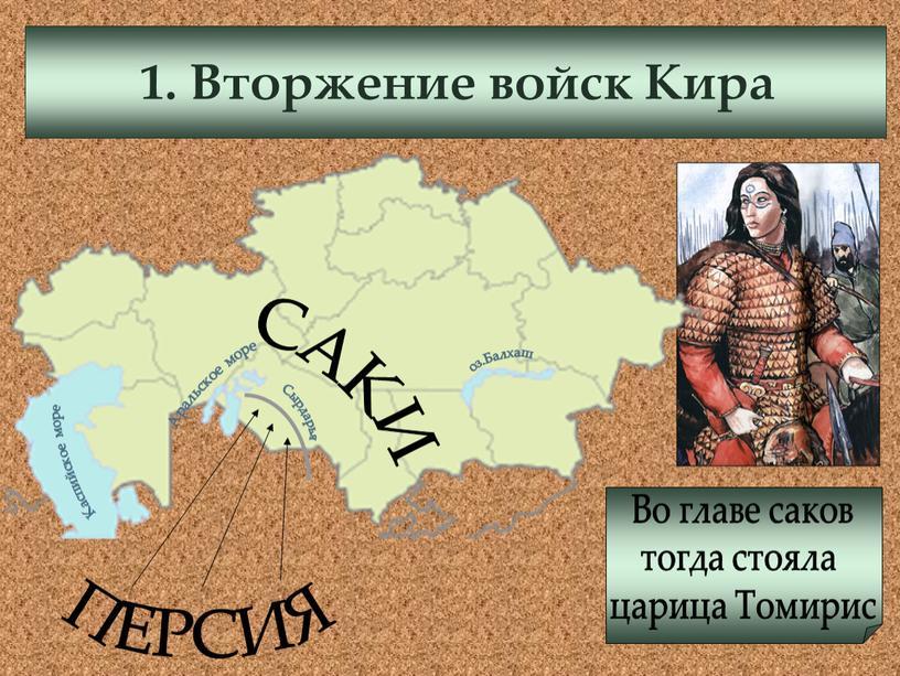 Вторжение войск Кира Каспийское море