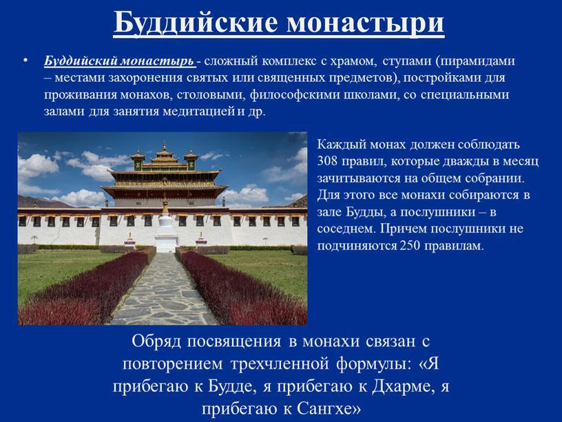 Буддийские монастыри Буддийский монастырь - сложный комплекс с храмом, ступами (пирамидами – местами захоронения святых или священных предметов), постройками для проживания монахов, столовыми, философскими школами,…