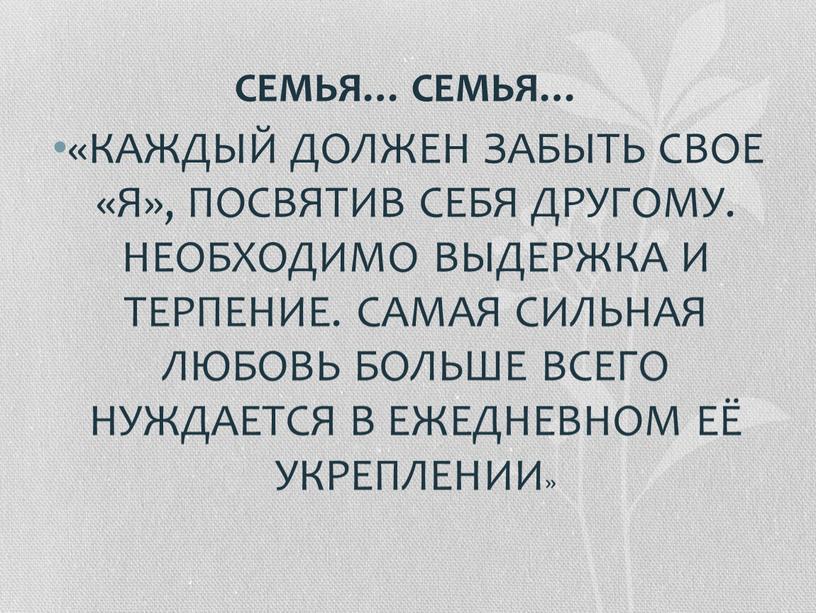 СЕМЬЯ… СЕМЬЯ… «КАЖДЫЙ ДОЛЖЕН ЗАБЫТЬ