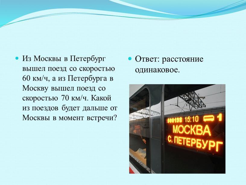 Из Москвы в Петербург вышел поезд со скоростью 60 км/ч, а из