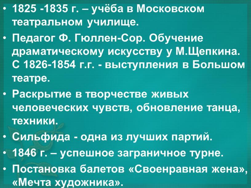 Московском театральном училище