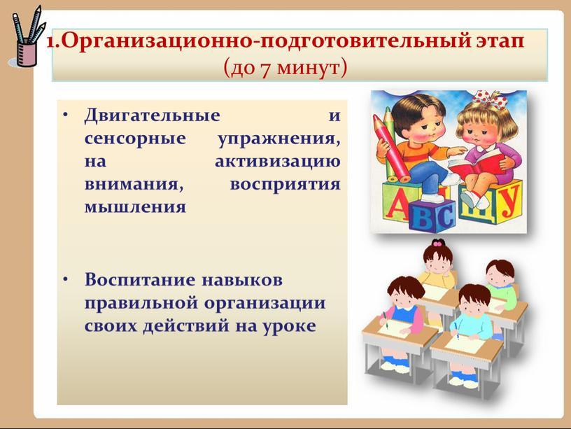 Организационно-подготовительный этап (до 7 минут)